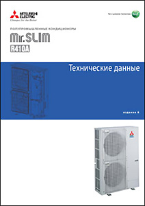 EMr.Slim Mitsubishi Electric